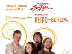 Плакат с рекламой концерта