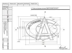 Логотип -Центравтосерт-