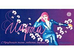 Плакат 8 марта