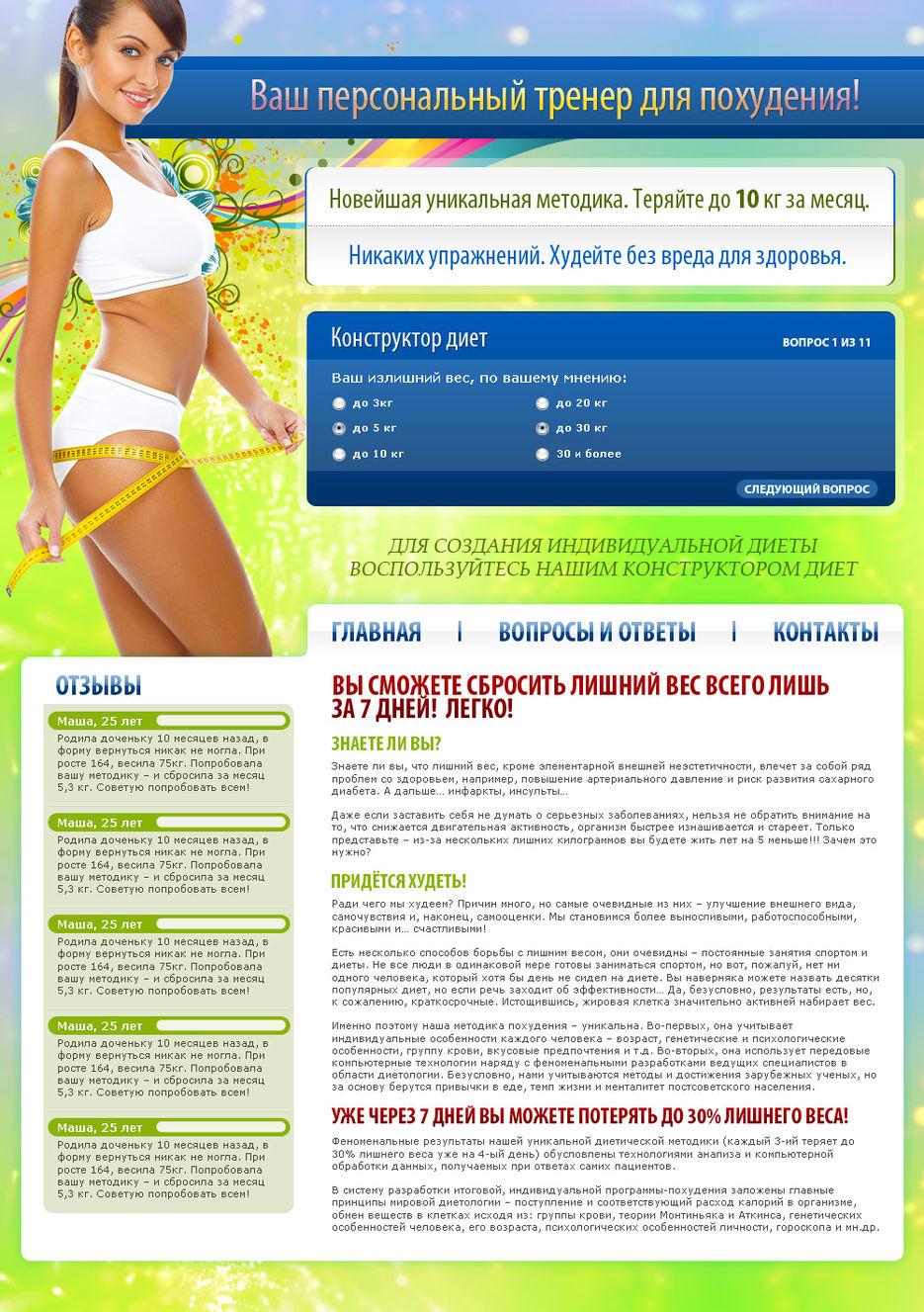 Уникальная Методика Для Похудения. Как похудеть в домашних условиях