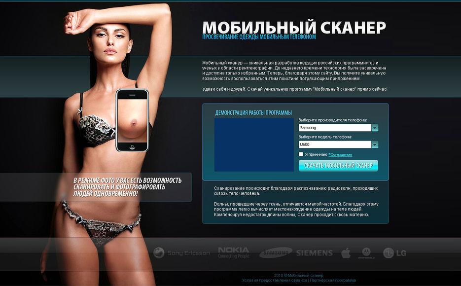 Программка для сканирования интима