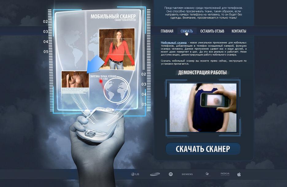 Интимный Сканер