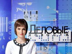 """Ведущие передачи """"Деловые новости"""""""