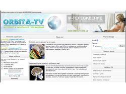 Сайт интернет провайдера Орбита-ТВ