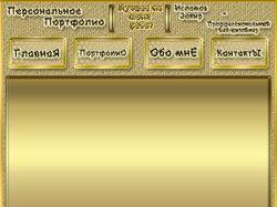 Золотое оформление для портфолио