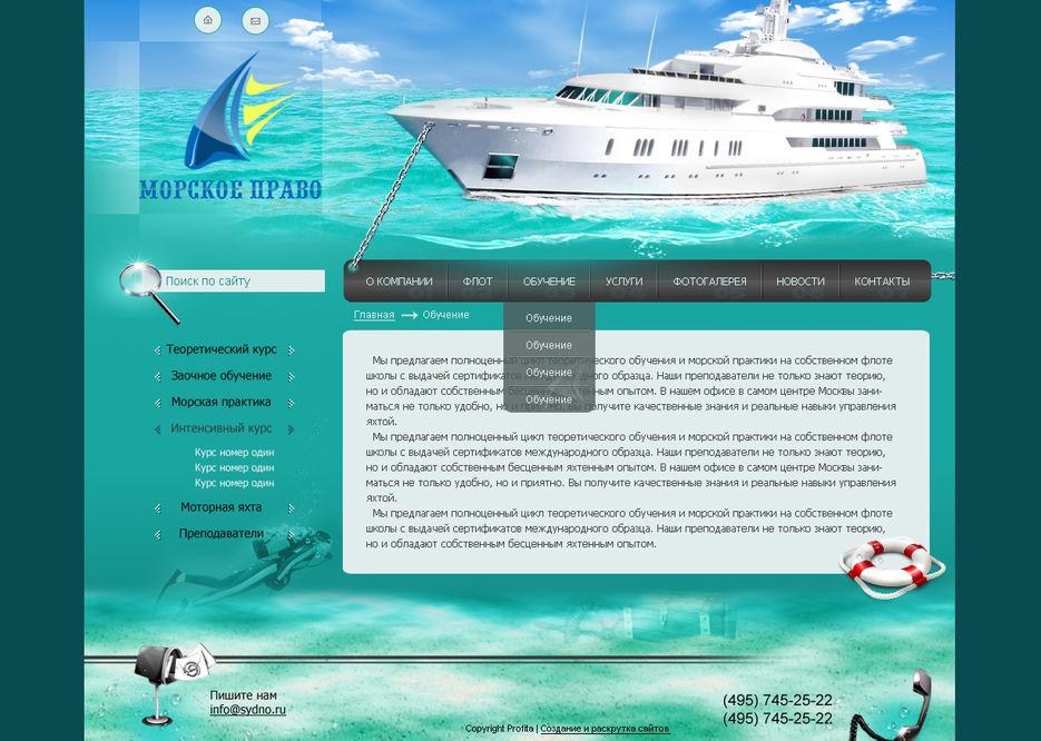 Сайт морской компании как развить сайт продвижением статьи