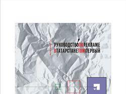 Обложка •Руководство по рекламе в Татарстане•