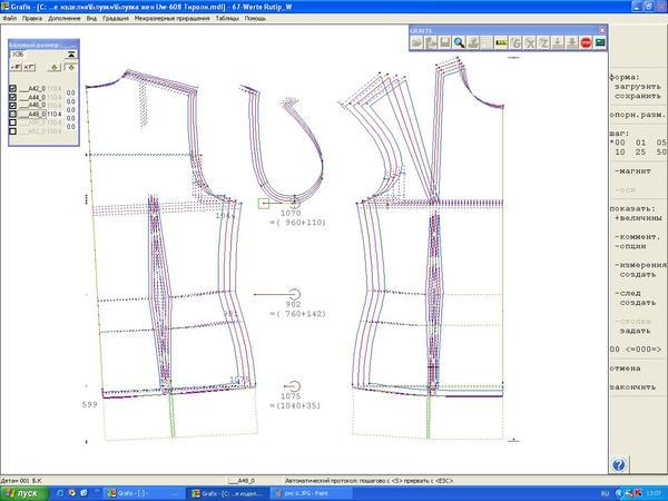 Градация в конструировании одежды