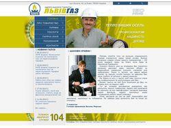 Официальный сайт ВАТ «Львовгаз»