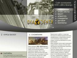 HTML Сайт компании OOO ДИА-ЦЕНТР