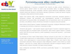 Форум eBay