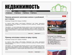 Дизайн темы на вордпресс для сайта о недвижимости