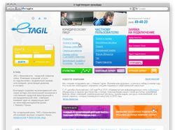 Интернет провайдер E-Tagil