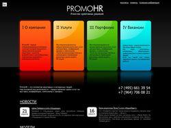 Сайт компании PromoHR