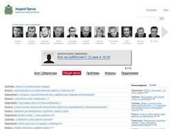Сайт Губернатора Псковской области Андрея Турчака