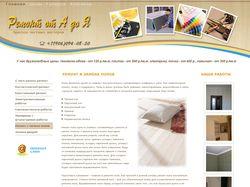 Сайт для фирмы по ремонту