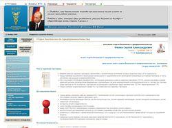 Жуковская Торгово-Промышленная Палата в интернете