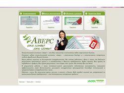 Сайт визитка компании Аверс