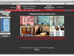 """Интернет-Магазин """"Азбука Мебели Домодедово"""""""