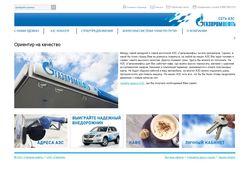 """Газпромнефть, сайт бонусной системы """"Нам по пути"""""""
