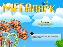 Мегапарк
