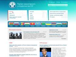 Гуманитарный портал СНГ