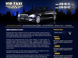 Сайт вип такси