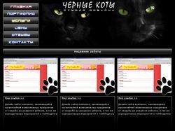Сайт студии дизайна Черные коты