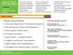 Дизайн сайта электронной библиотеки