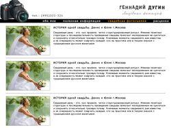Дизайн сайта свадебного фотографа