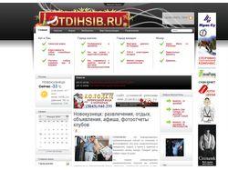 Информационно-развлекательный портал Новокузнецка