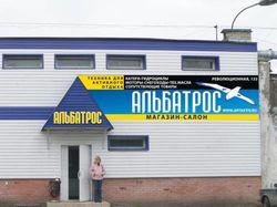 Оформление фасада магазина