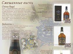 Буклет для элитного алкоголя