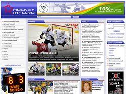 Национальный хоккейный портал ХоккейИнфо
