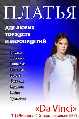 Реклама про платья