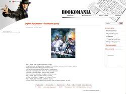 BookoMania сервис бесплатных аудиокниг