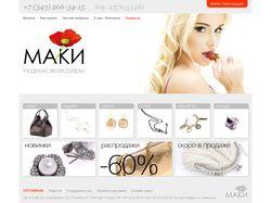 E-maki