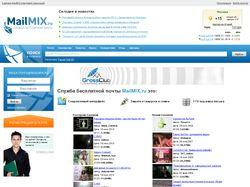 Верстка MailMix