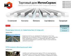 Сайт для Торгового дома МетизСервис