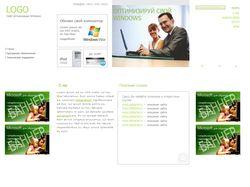 Макет сайта по оптимизации Windows