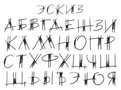 Разработка шрифта