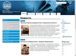 Пресс-служба Одесского Национального Университета