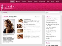 Женский Журнал Lady-ua