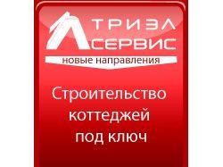 Реклама доп. направлений на сайте