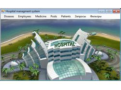 Автоматизация работы госпиталя