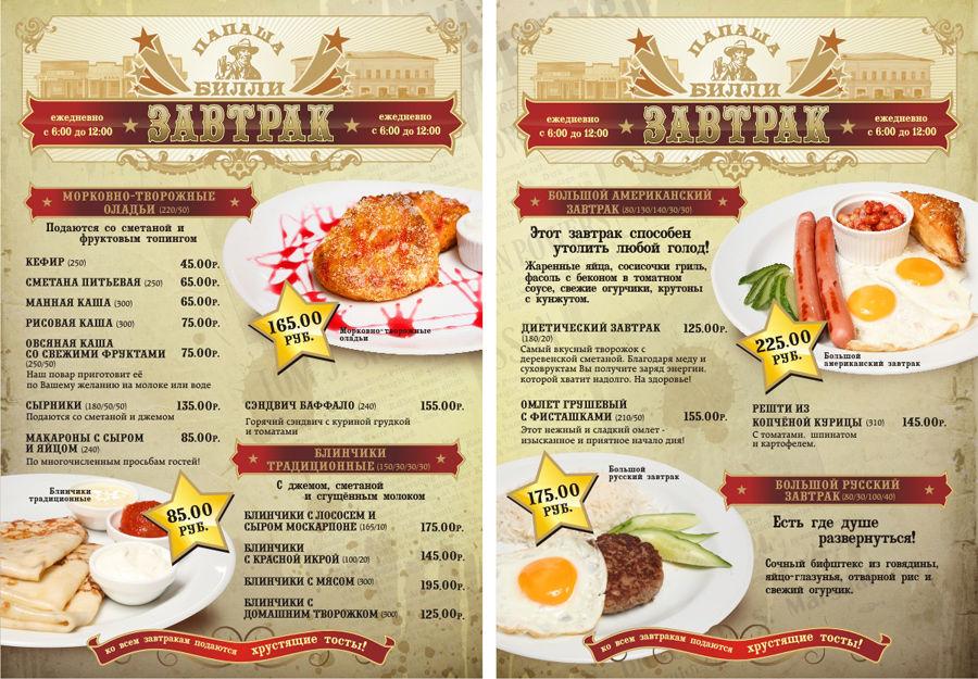 Завтраки меню рецепты