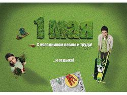 Поздравительный плакат к 1 мая