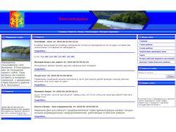 Официальный сайт Администрации Канского района