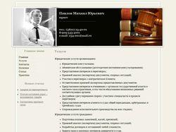 Разработка сайта юридических услуг