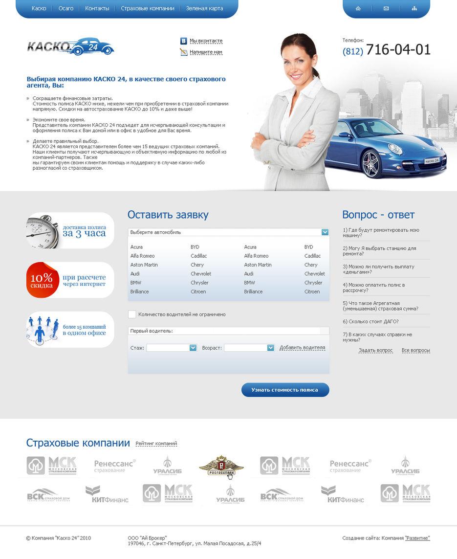 Сайт страховых компаний каско управляющая компания возрождение иваново официальный сайт
